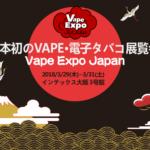 VAPEEXPO開催のお知らせ!!超ビッグイベント!