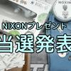 NIXONプレゼント当選者発表!【動画あり】