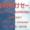 HCで梅雨明けセール!