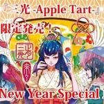 正月三光・2019 New Year Special Edition 【リキッド】
